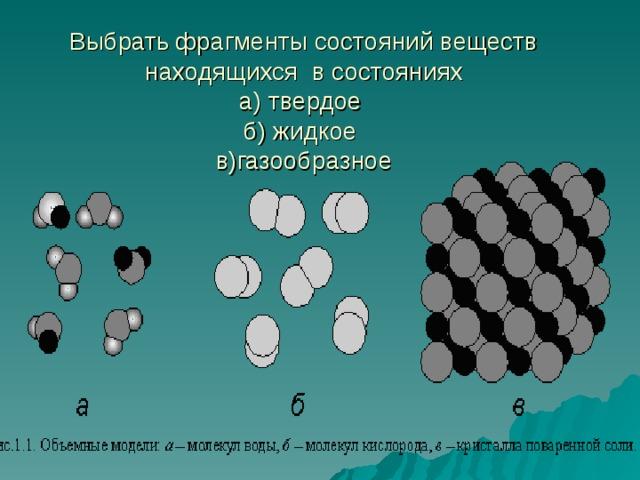 Выбрать фрагменты состояний веществ находящихся в состояниях  а) твердое  б) жидкое  в)газообразное