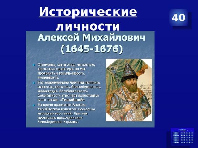 Исторические личности 40