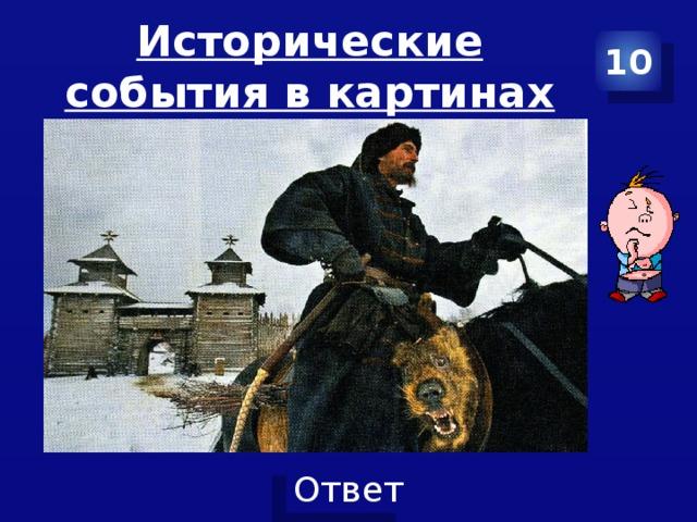 Исторические события в картинах 10