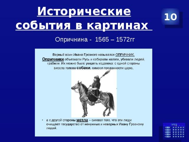 Исторические события в картинах 10 Опричнина - 1565 – 1572гг