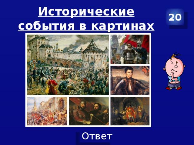 Исторические события в картинах 20