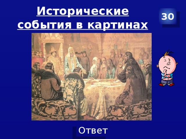 Исторические события в картинах 30