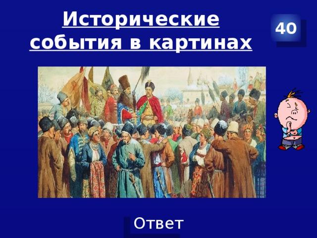 Исторические события в картинах 40