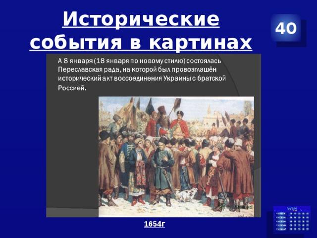 Исторические события в картинах 40 1654г
