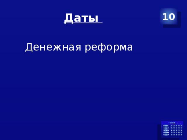 Даты 10 Денежная реформа