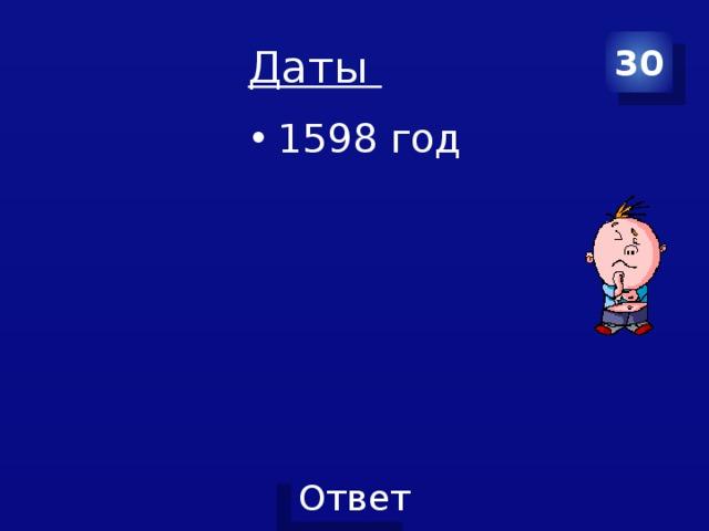 Даты 30 1598 год