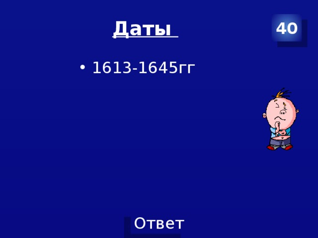 Даты 40 1613-1645гг