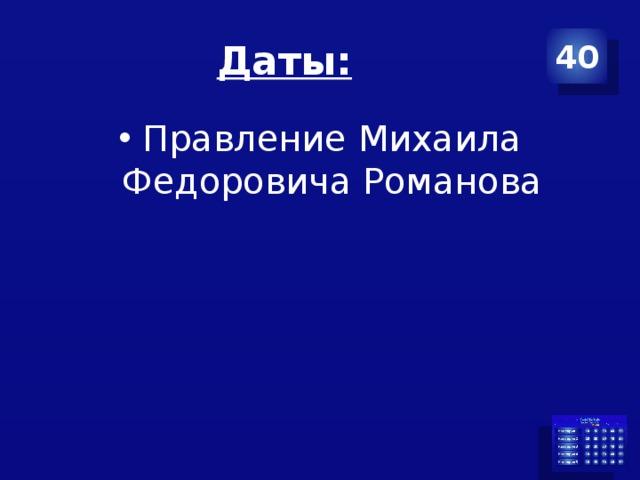 Даты: 40 Правление Михаила Федоровича Романова