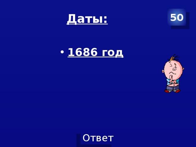 Даты: 50 1686 год