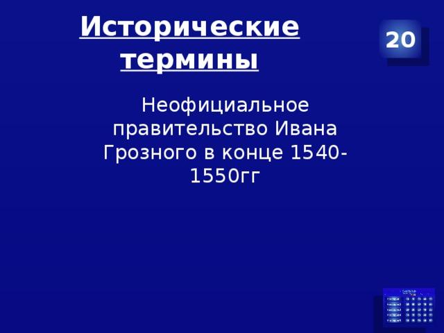 Исторические термины 20 Неофициальное правительство Ивана Грозного в конце 1540-1550гг