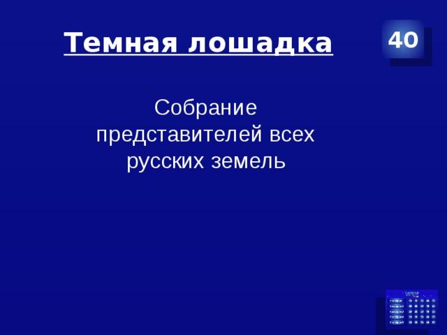 Темная лошадка 40 Собрание представителей всех русских земель