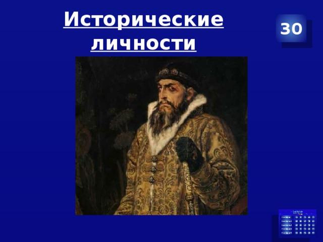 Исторические личности 30