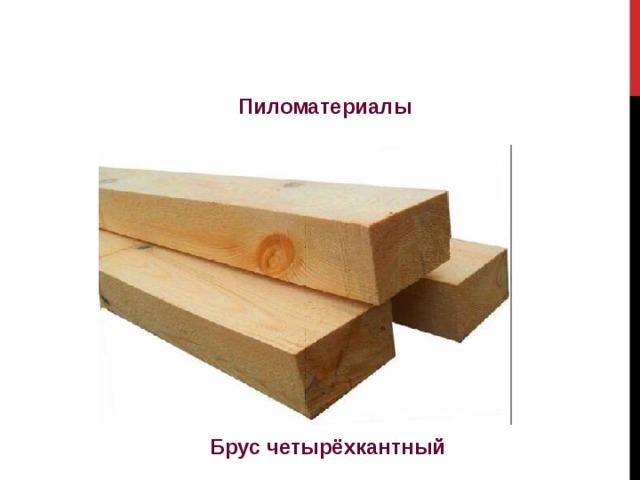 Пиломатериалы Брус четырёхкантный