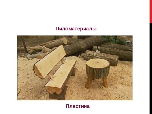 Пиломатериалы Пластина