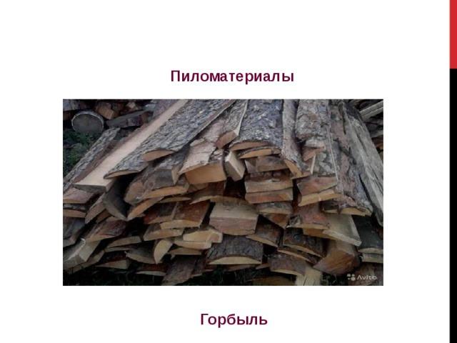 Пиломатериалы Горбыль