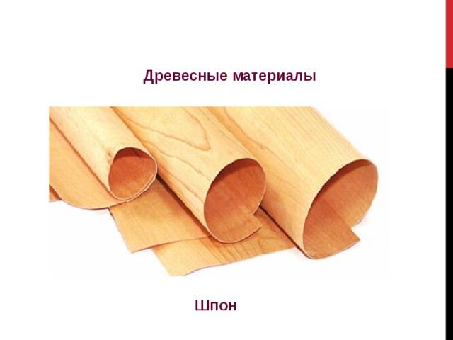 Древесные материалы Шпон