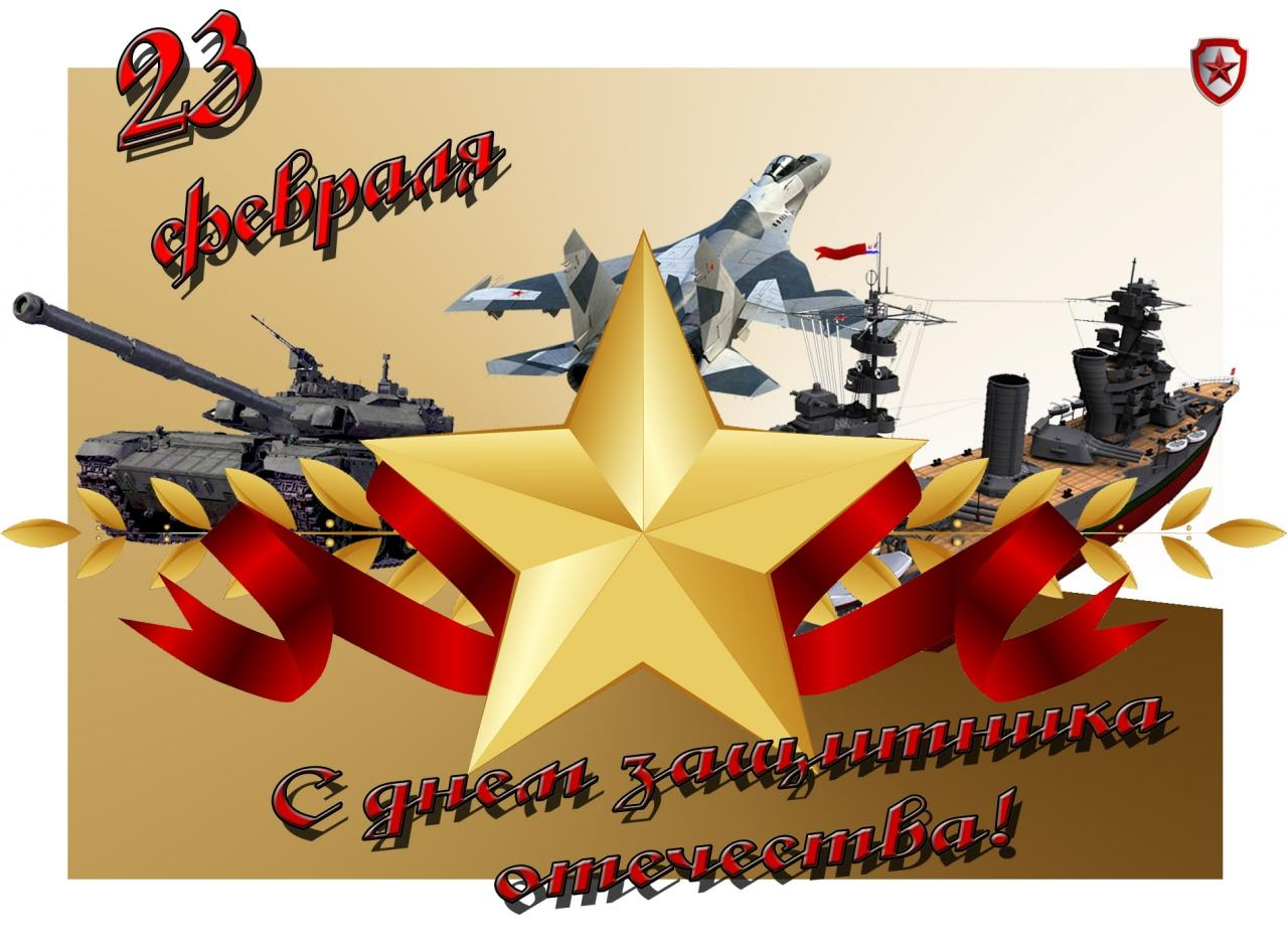 Открытка к 23 февраля день защитника отечества