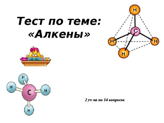 Тест по теме: «Алкены» 2 уч-ка по 14 вопросов