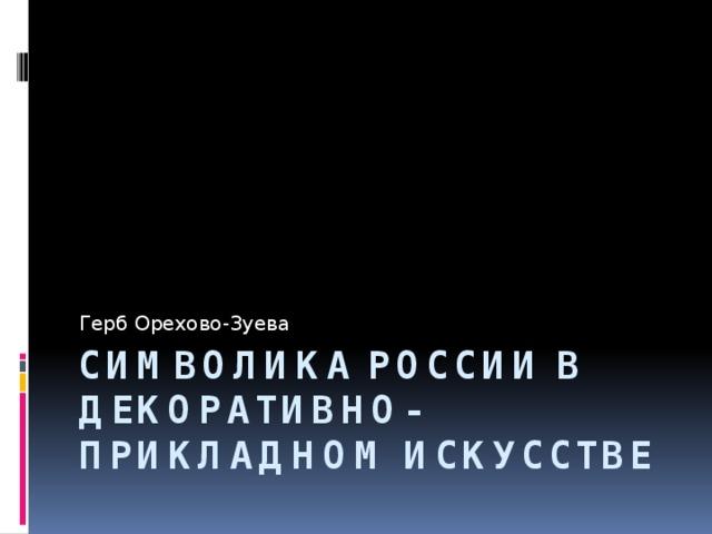 Герб Орехово-Зуева Символика России в декоративно-прикладном искусстве