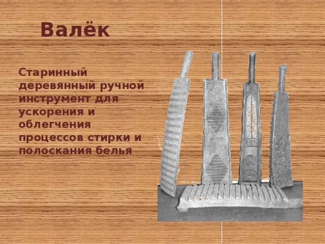 Валёк Старинный деревянный ручной инструмент для ускорения и облегчения процессов стирки и полоскания белья