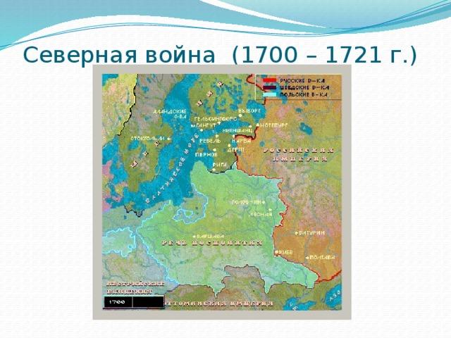 Северная война (1700 – 1721 г.)