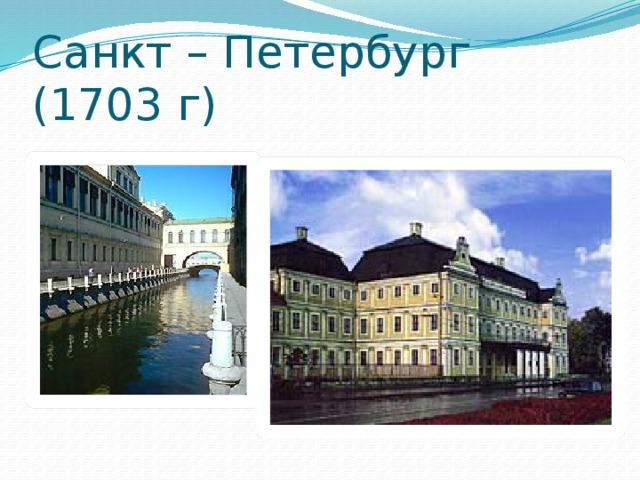 Санкт – Петербург (1703 г)