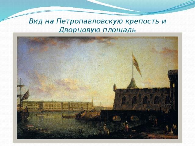 Вид на Петропавловскую крепость и Дворцовую площадь