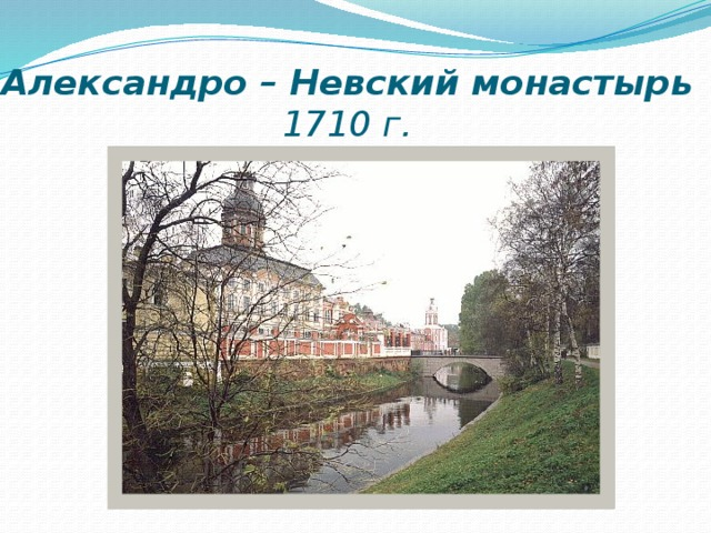 Александро – Невский монастырь 1710 г.