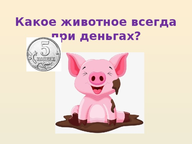Какое животное всегда при деньгах?