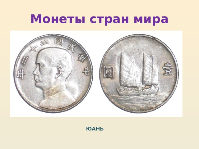 Монеты стран мира ЮАНЬ