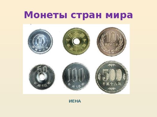 Монеты стран мира Вспомним, как называется лицевая сторона монеты? Что на ней изображено? Что написано? ИЕНА