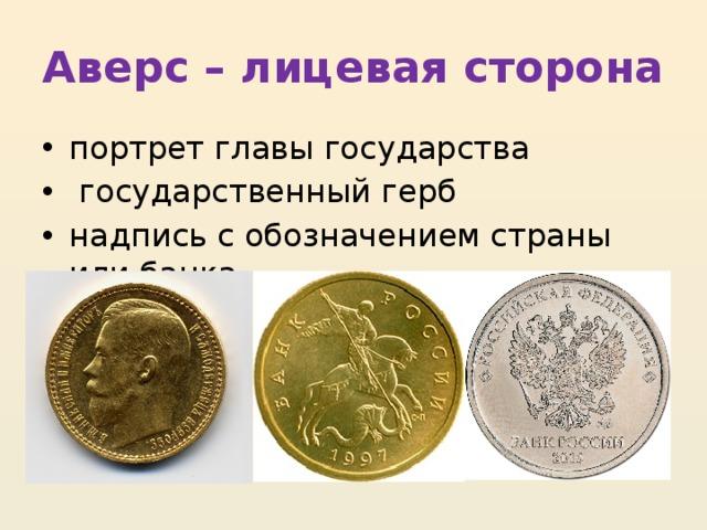 Аверс – лицевая сторона портрет главы государства  государственный герб надпись с обозначением страны или банка Как называется обратная сторона монеты? Что такое номинал?