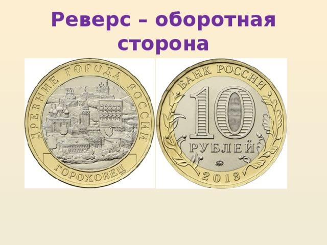 Реверс – оборотная сторона Выполните задания: Определите аверс и реверс монеты