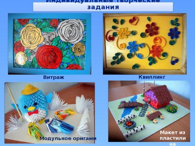 Индивидуальные творческие задания Квиллинг Витраж Макет из пластилина Модульное оригами