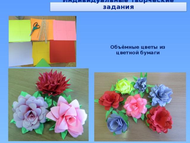 Индивидуальные творческие задания Объёмные цветы из цветной бумаги