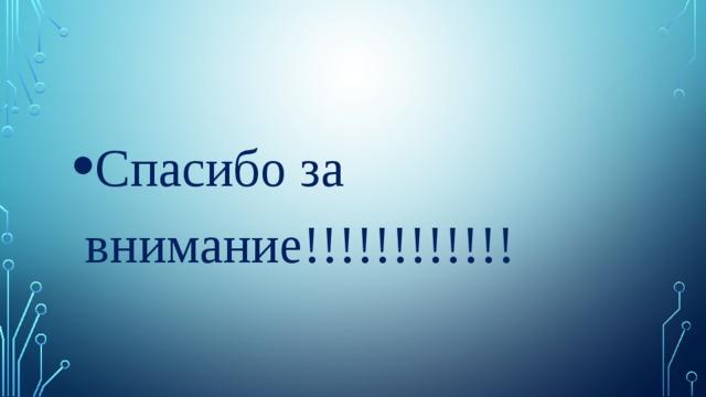 Спасибо за внимание!!!!!!!!!!!!