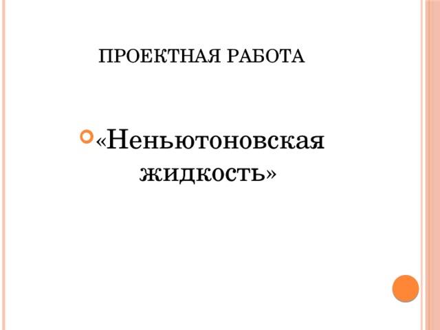 Проектная работа «Неньютоновская жидкость»