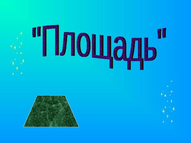 Решение задач по теме площади многоугольников решение задач по дифференциальному уравнению эйлера