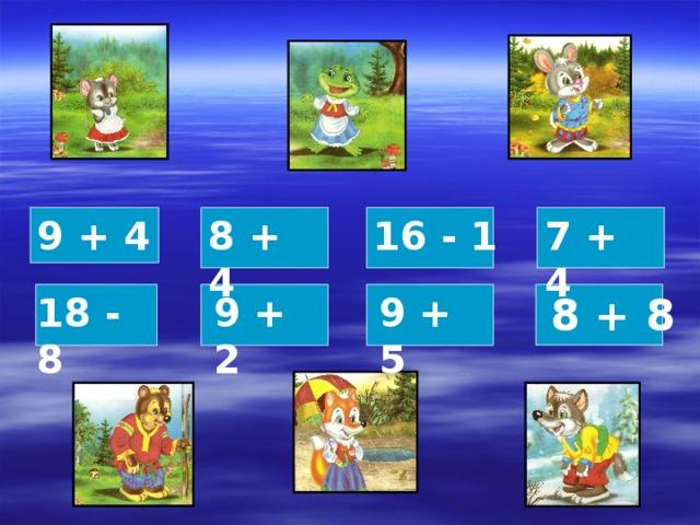 9 + 4 7 + 4 16 - 1 8 + 4 9 + 5 9 + 2 8 + 8 18 - 8