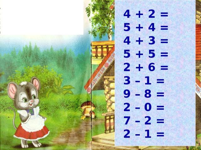 4 + 2 = 5 + 4 = 4 + 3 = 5 + 5 = 2 + 6 = 3 – 1 = 9 – 8 = 2 – 0 = 7 – 2 = 2 – 1 =
