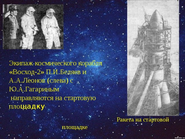 Экипаж космического корабля «Восход-2» П.И.Беляев и А.А.Леонов (слева) с Ю.А.Гагариным  направляются на стартовую пло щадку  Ракета на стартовой площадке