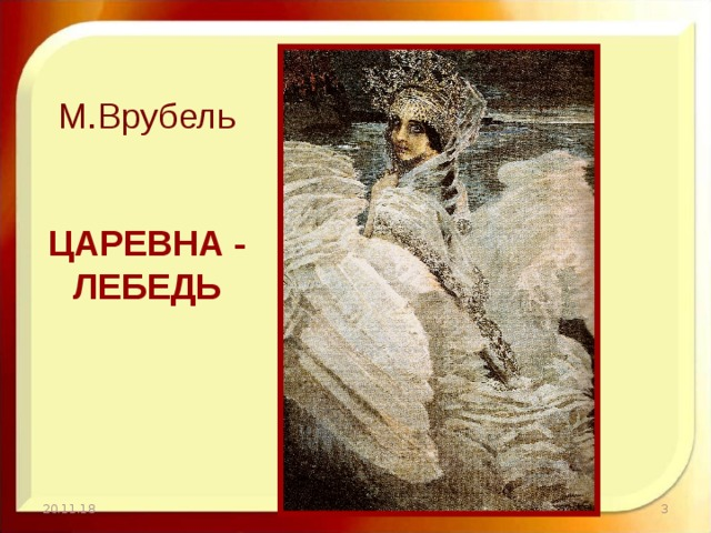 М.Врубель     ЦАРЕВНА - ЛЕБЕДЬ 20.11.18  http://aida.ucoz.ru