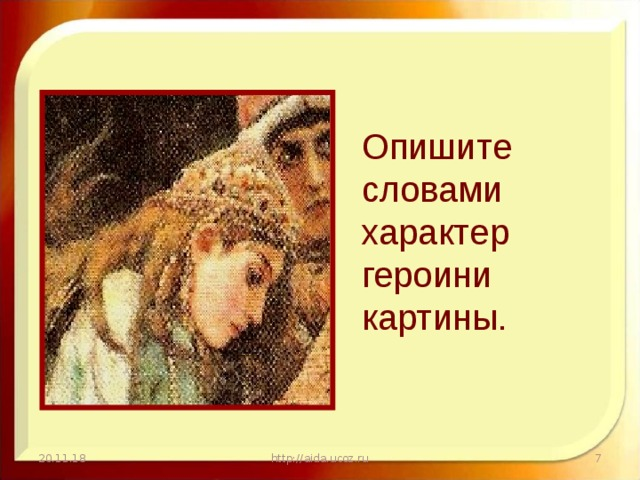 Опишите словами характер героини картины. 20.11.18 http://aida.ucoz.ru