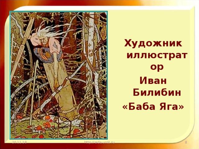 Художник иллюстратор Иван Билибин «Баба Яга» 20.11.18 http://aida.ucoz.ru