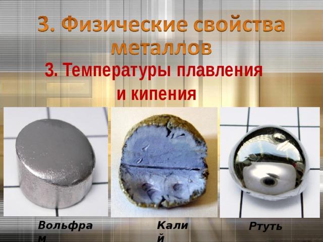 3. Температуры плавления  и кипения Калий Вольфрам Ртуть