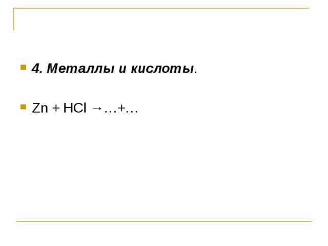 4. Металлы и кислоты .  Zn + HCl →…+…