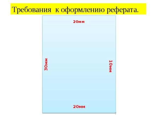 10мм 30мм Требования к оформлению реферата. 20мм 20мм