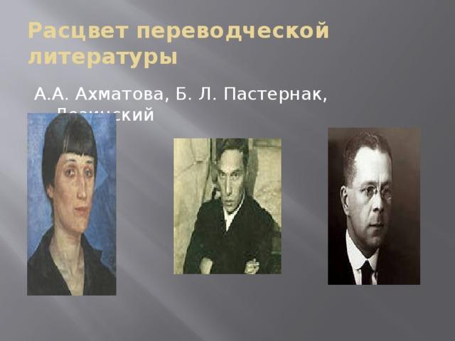 Расцвет переводческой литературы А.А. Ахматова, Б. Л. Пастернак, Лозинский