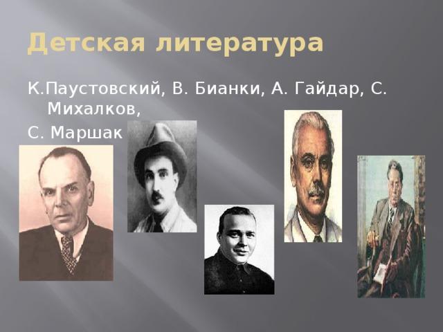 Детская литература К.Паустовский, В. Бианки, А. Гайдар, С. Михалков, С. Маршак