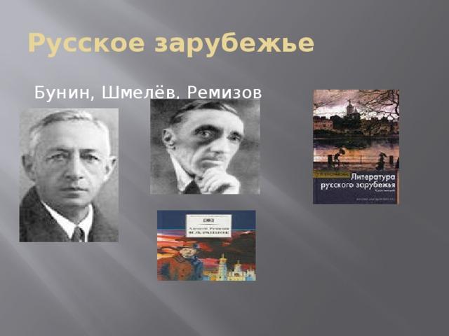 Русское зарубежье Бунин, Шмелёв, Ремизов